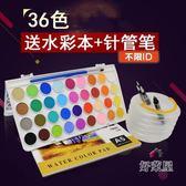 染料36色寫生粉餅固體水彩顏料套裝水彩畫顏料初學者手繪套裝顏料HLW 交換禮物