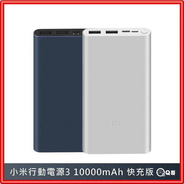 小米可充式鋰行動電源3 10000mAh 快充版 小米行動電源3 [MI04] 小米快充行動電源 小米行動電源
