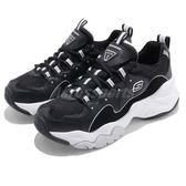Skechers D Lites 3.0 黑 灰 代言人款 老爹鞋 女鞋 復古運動鞋 【PUMP306】 12955BKW