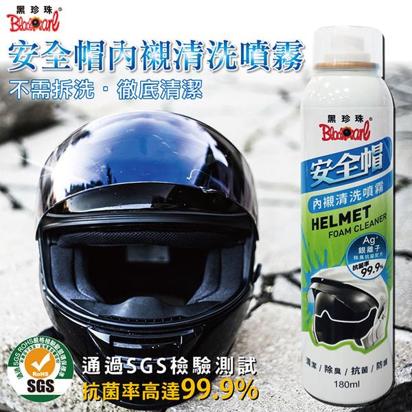 黑珍珠 安全帽內襯清洗噴霧劑180ml【亞克】
