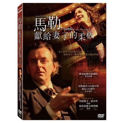 馬勒 獻給妻子的柔板 DVD