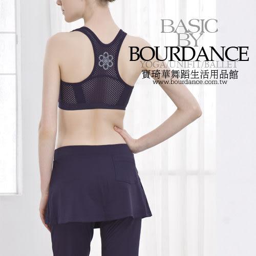 *╮寶琦華Bourdance╭*專業瑜珈韻律芭蕾☆拼接設計層次裙褲【A09308】