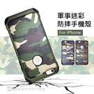 IphoneX 8plus I8 I8+ I7 I7PLUS NX CASE 手機殼  迷彩 戰地系列 軍事 盔甲 防摔 防震 保護殼