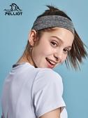 止汗帶 伯希和運動發帶男女頭帶止汗帶健身瑜伽跑步運動頭巾吸汗束帶護具 中秋節