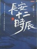 【書寶二手書T2/一般小說_CNU】長安十二時辰(下)_馬伯庸