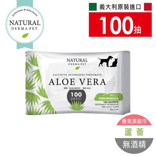 義大利《Derma帝美愛寵》蘆薈WIPES ALOE 香氛濕紙巾 (100抽) 寵物專用濕紙巾 寵物清潔 擦腳 超值包