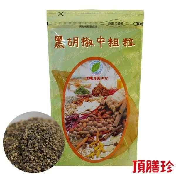 【南紡購物中心】【頂膳珍】黑胡椒中粗粒150g(1包)