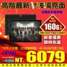 10吋高階最新全玻璃4G電話4G+160G容量台灣OPAD視網膜平板電競3D遊戲追劇順有保固洋宏資訊