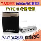 Trust-active 10400mAh 行動電源,TYPE C+USB孔雙輸出,5V / 3.6A 輸出,勤美信 TA-TC10K