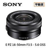 SONY 索尼 E PZ 16-50mm F3.5-5.6 OSS 鏡頭 全新拆鏡 (白盒)平行輸入 店家保固一年