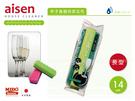 日本製 aisen 杯子食器用菜瓜布(K...