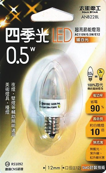 四季光LED節能燈泡 E12/0.5W 暖白光