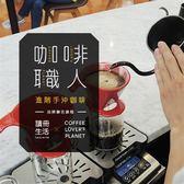 11/20開課-進階手沖咖啡【咖啡職人—讀冊生活 X COFFEE LOVER's PLANET 品牌聯名..
