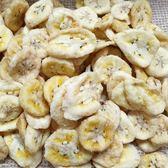 嚴選招牌香蕉脆片(天然蔬果乾 香蕉乾 乾燥脆片 果乾 綜合脆片 乾燥蔬果乾) 1包300公克