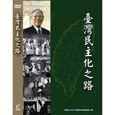 台灣民主化之路(平裝版)DVD