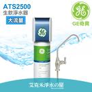 GE 美國奇異 ATS2500 大流量生飲淨水器 .符合美國NSF標準 .六倍去除鉛等重金屬 .免費到府安裝