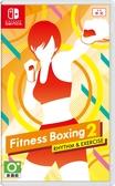 任天堂 Switch NS 減重拳擊2 節奏運動 塑身拳擊2 健身拳擊2 Fit Boxing 2 中文版 預購12/3