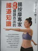 【書寶二手書T1/醫療_MEA】腸按摩專家破解錯誤百出的腸道知識:免開刀、免吃藥…