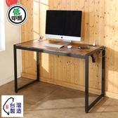 寬128公分低甲醛防潑水工作桌(附插座) 電腦桌 書桌 辦公桌 餐桌 兒童桌 學習桌 I-B-DE078ZH 澄境