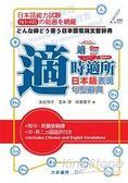 適時適所 日本語表現句型辭典