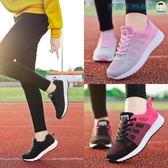 【618好康又一發】休閒鞋女春韓版平底運動鞋跑鞋