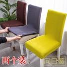 椅套 北歐椅套家用簡約連體彈力餐椅套餐桌椅子套罩椅墊坐墊布藝通用 店慶降價