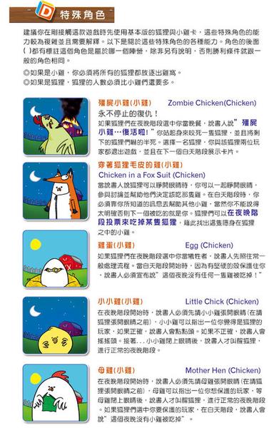 『高雄龐奇桌遊』 狐狸與雞 Fox & chicken 繁體中文版 正版桌上遊戲專賣店