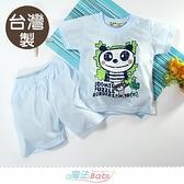 男童裝 台灣製夏季涼感短袖居家套裝 魔法Baby