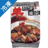 越南東家羊肉爐1000g【愛買冷凍】