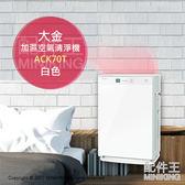 【配件王】日本代購 附中說 一年保 大金 ACK70T 加濕空氣清淨機 31疊 白色