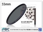 送USB 小米風扇~STC IR-CUT 10-stop ND1000 Filter 零色偏 減光鏡 55mm (55,公司貨)