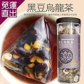 阿華師 黑豆烏龍茶(茶包)30包/罐-任選【免運直出】