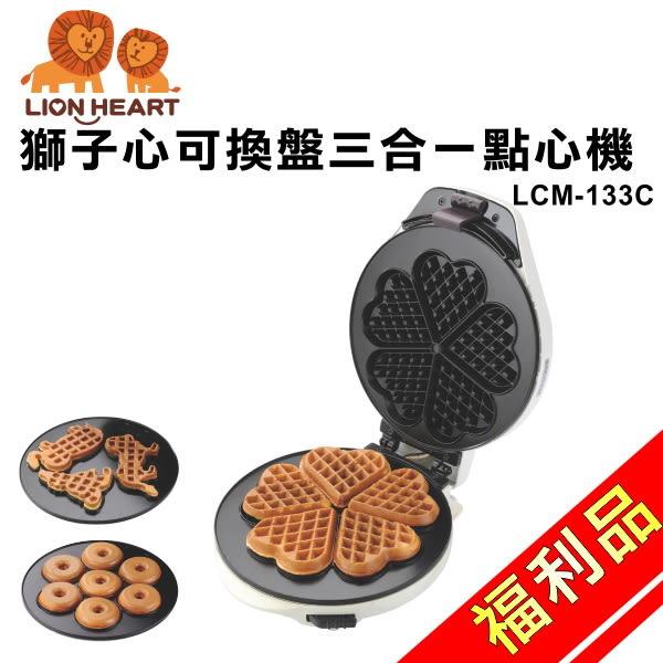 (福利品)【獅子心】可換盤三合一點心機/鬆餅機/甜甜圈LCM-133C 保固免運-隆美家電