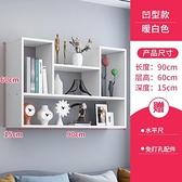 客廳置物架 書架牆上置物架免打孔簡約家用壁掛隔板臥室收納架子客廳牆面裝飾【快速出貨】