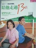 【書寶二手書T5/家庭_XGW】陪他走過13歲_楊俐容