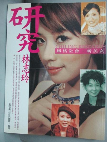 【書寶二手書T4/傳記_QEX】研究林志玲:風格社會新美女_風格美女研究團隊