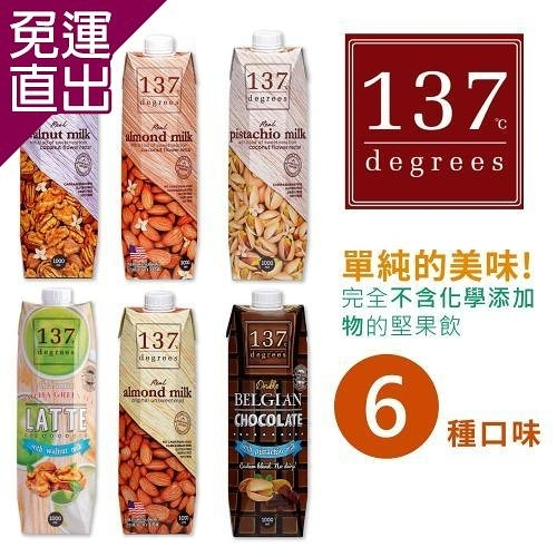 137degrees 堅果飲六種口味任選 x4瓶(1000ml/瓶)【免運直出】