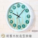 復古流行時鐘 仿舊木板畫風格立體數字刻度有框靜音掛鐘 歐式鄉村田園風造型餐廳時鐘-米鹿家居