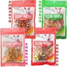 【培菓平價寵物網】Bow Wow韓國高鈣起司條_四種口味