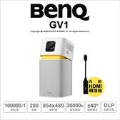 BenQ GV1 LED 無線行動投影機 (附HDMI轉接頭)【可刷卡】薪創