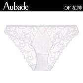 Aubade花神S-XL刺繡三角褲(白)OF