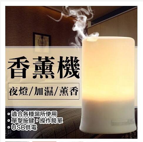 超靜音 日繫薰香機 香薰機 加濕器 水氧機 精油燈 薰香器 空氣淨化 小夜燈