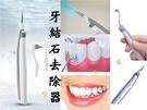 sonic pic 牙結石去除器 電動 潔牙器 拋光 震動 美牙儀 袪牙結石 LED燈 牙齒美白器 渣 卡牙縫 塞住