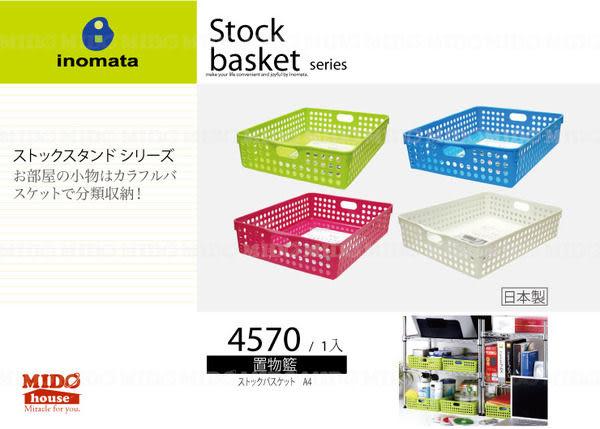 《Midohouse》Inomata 『4570-A4圓孔置物籃』(紅、綠、白、藍色)