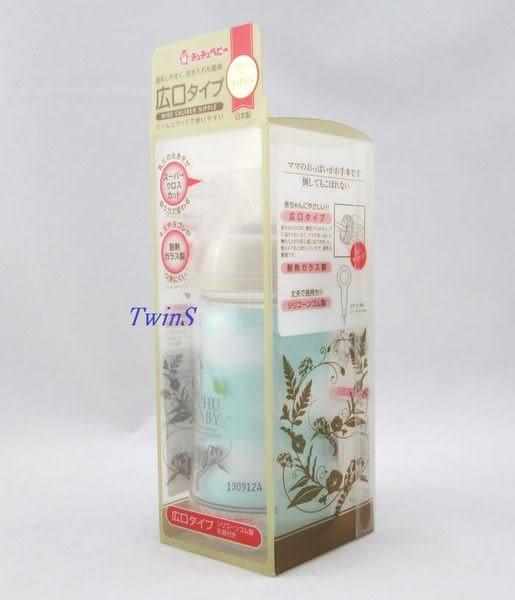 CHUCHU啾啾-純淨典雅寬口玻璃奶瓶160ml【日本製】