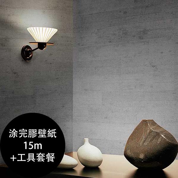 工業風水泥牆 灰色牆 混凝土紋壁紙 店面壁紙 日本製 TOLI WVP-9189【塗完膠壁紙15m+工具套餐】