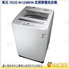 東元 TECO W1238FW 定頻單槽洗衣機 12KG 全自動 小家庭 洗衣機