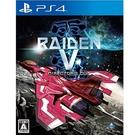PS4 Director's Cut Raiden V: Director's Cut 雷電 V 導演剪輯版