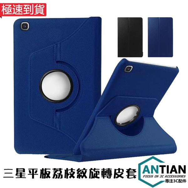 旋轉皮套 三星 Tab T295/T290/T297/T510/T515/T725/T720/T860/T865/P610/P615 平板皮套 休眠 荔枝紋 保護套