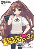 TIGER×DRAGON 龍虎戀人03